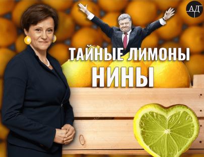 Лимоны Нины