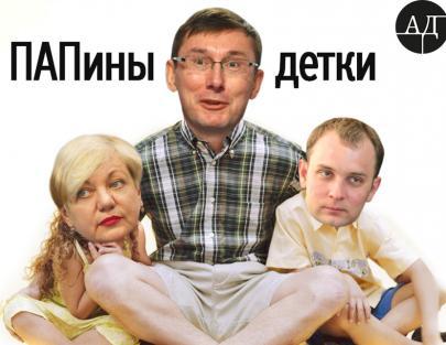 Как Луценко покрывает Пасенюка и Гонтареву