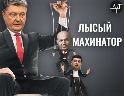 Как Порошенко и Кононенко воруют на таможне