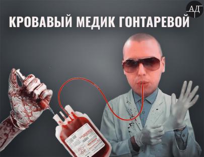 Медицинский убийца Гонтарев
