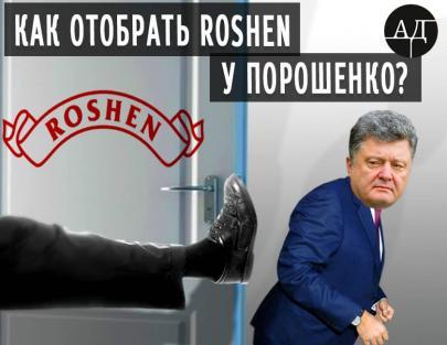 Отобрать Roshen у Порошенко