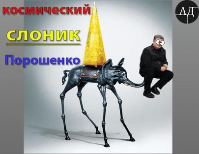 Космический слон Порошенко