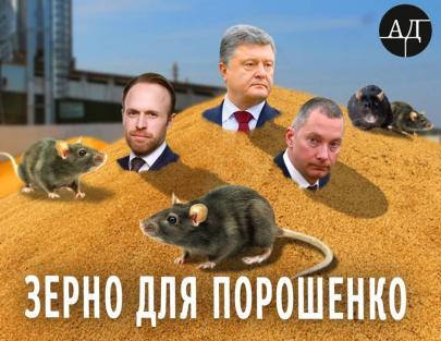 Зерно для Порошенко